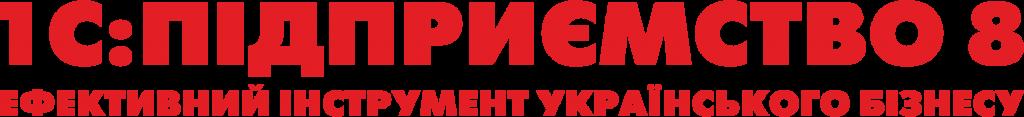 Логотип_1СПідприємство 8 ЕІУБ_колір